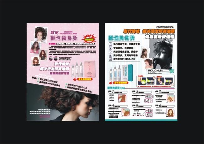 美发宣传单cdr设计模板下载