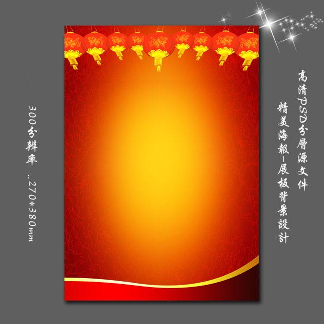 宣传单模板 红色背景图片 红色背景 花纹 红色 说明:喜庆dm宣传单彩页