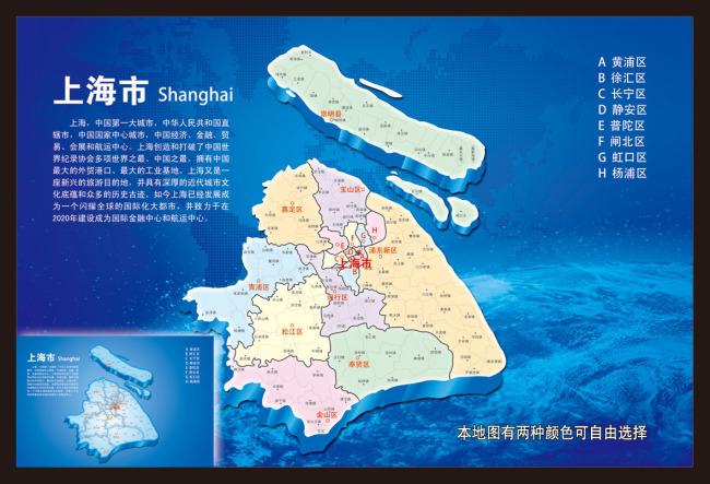 主页 原创专区 海报设计|宣传广告设计 其他 > 上海地图  关键词