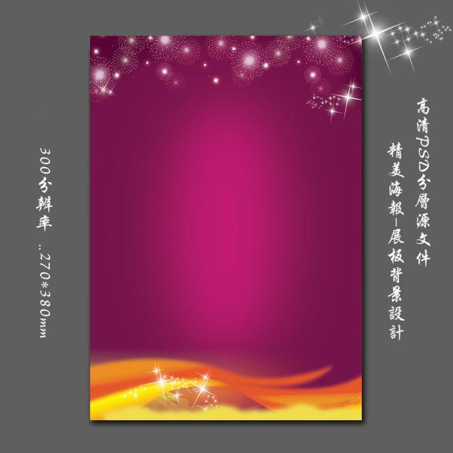 【psd】喜庆dm宣传单彩页折页psd背景图下载图片