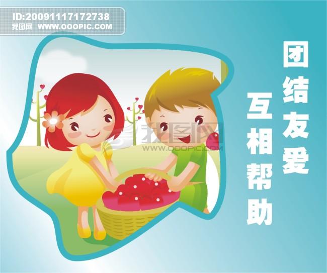 【cdr】团结友爱海报_图片编号:wli747103_海报设计