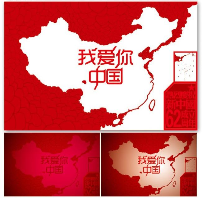 国庆 创意 海报 最新 新中国 十一 10 1 节日 节日海报 海报设计 字体