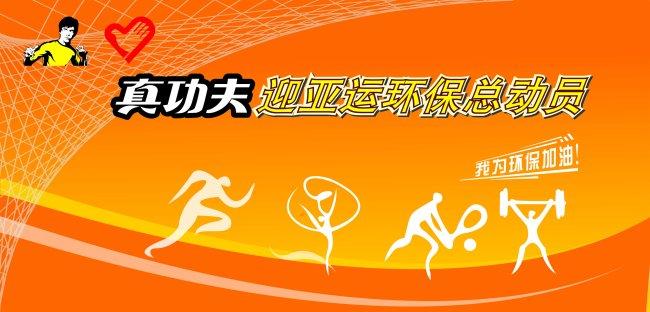 【cdr】真功夫环保活动海报