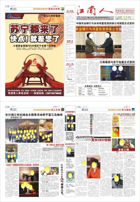 风景报纸排版免费下载