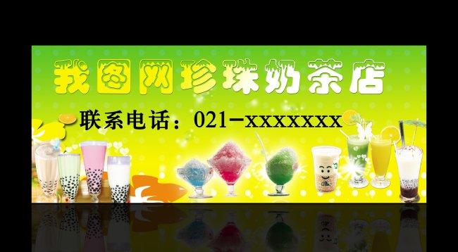 主页 原创专区 海报设计|宣传广告设计 广告牌 > 珍珠奶茶店招牌