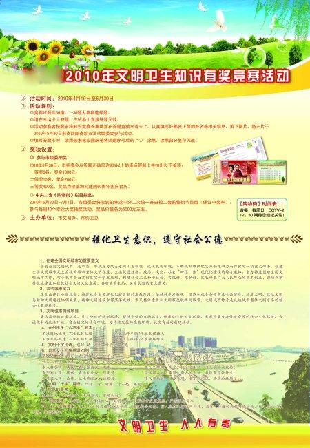 其他 > 创建卫生城市海报  卫生城市 卫生模范城市 卫生常识 展板海报
