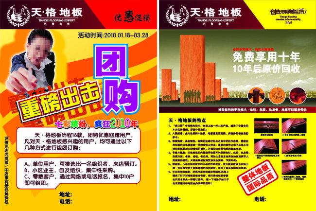 主页 原创专区 海报设计|宣传广告设计 宣传单|彩页|dm > 天格地板