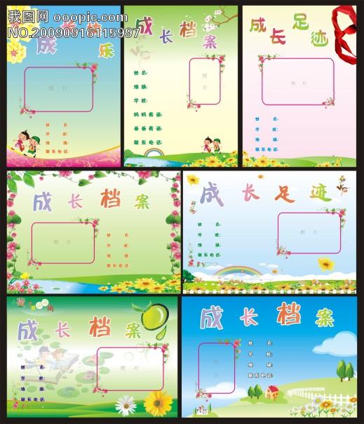 成长封面 成长画册 成长记录 幼儿园成长记录 幼儿园作业 手抄报 小朋图片