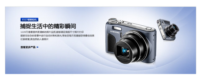 【psd】数码相机banner设计
