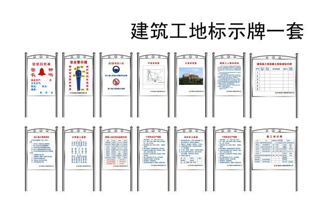 工地消防结构图