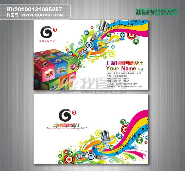 关键词:G3 3G 3g广告 3G手机 3D D3 中国电信 中国电信天翼 中国电信3G 中国移动 中国移动3g 中国移动3g名片 中国联通 中国联通3G 中国联通3G名片 一道 联通 联通3G 移动业务 个人名片设计模板 名片制作模板 名片设计模板psd 个人名片模板 广告设计名片模板 个性名片设计模板 名片设计模板欣赏 个性名片模板 教育行业 叶子 绿叶 时尚名片模板设计 四色名片 胶印名片 写 说明:中国电信移动联通类名片设计