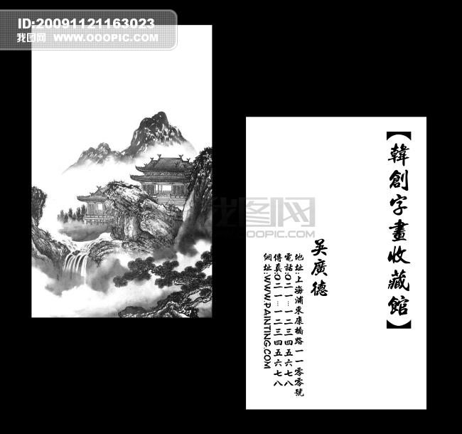 古代人物风景名片背景