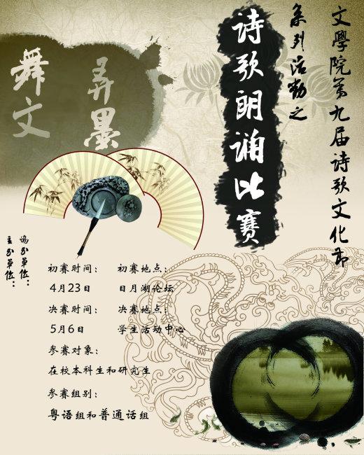 【psd】诗歌朗诵比赛海报