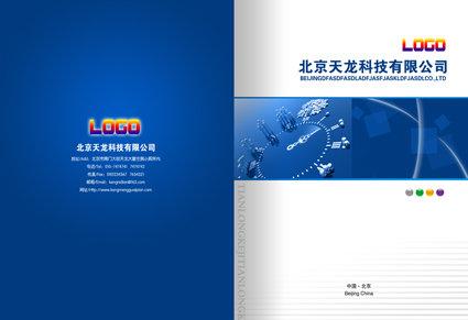 【psd】蓝色精品科技画册封面设计