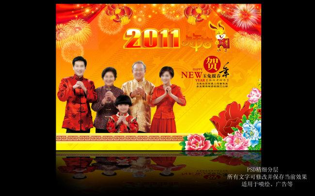 【psd】新春全家福背景模板设计素材