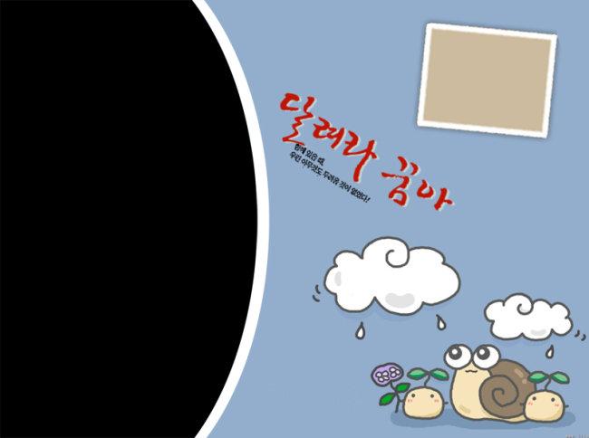 【psd】韩版可爱蜗牛相册排版设计