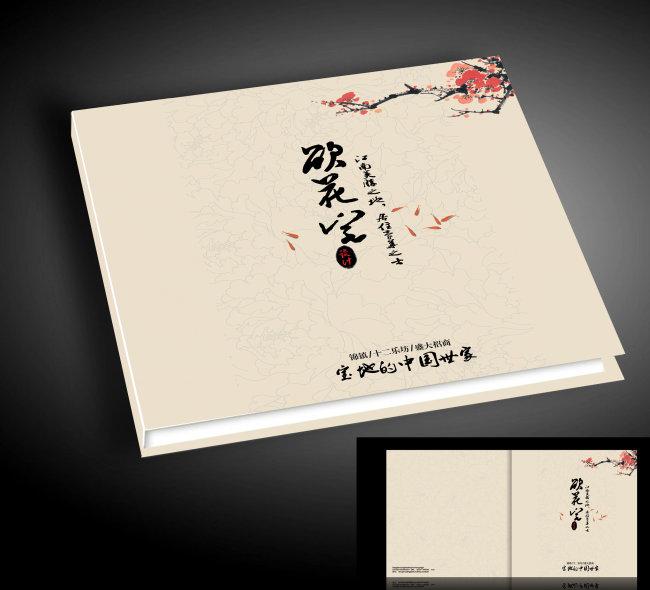 【psd】中国风书籍封面设计