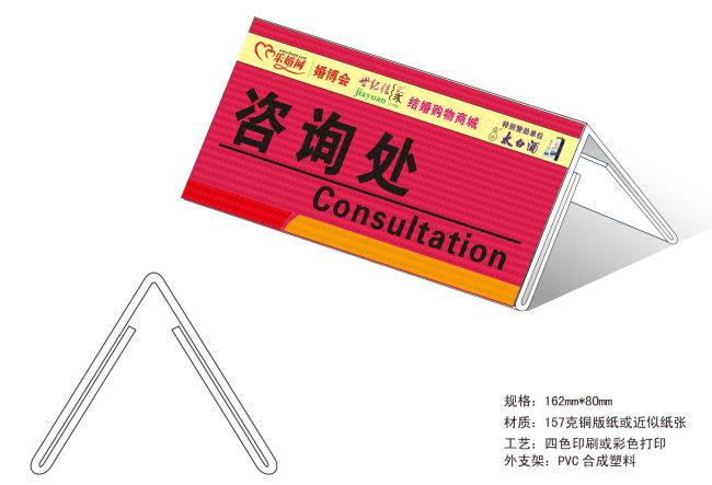 【cdr】桌牌设计图片