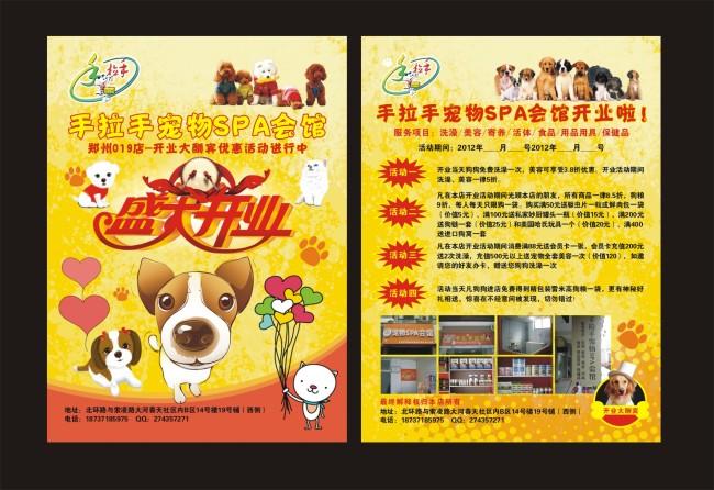 关键词: 宠物店海报设计 海报设计模版 宠物店模版素材 说明:海报设计图片