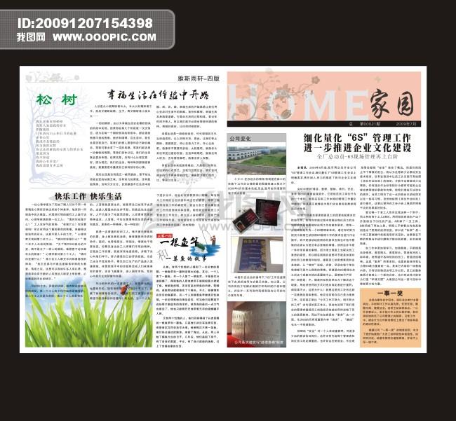 报纸版式 报纸设计 报纸模板 报纸素材 报纸排版模板 报纸版面设计 报