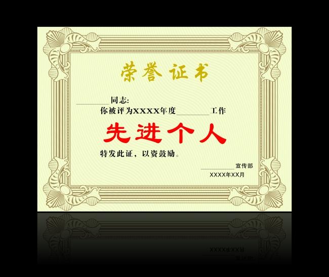 荣誉证书cdr矢量图下载