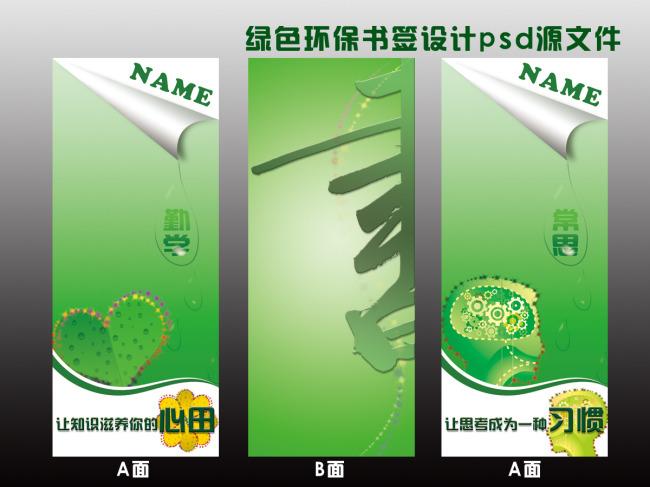 主页 原创专区 其它模板 产品设计 > 绿色环保书签设计psd源文件