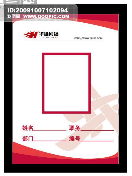 关键词: 商业工作牌vi模板设计图下载 微利设计 设计模板 vi模板 说明