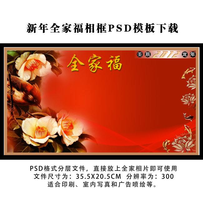 春节快乐全家福PSD相框模板