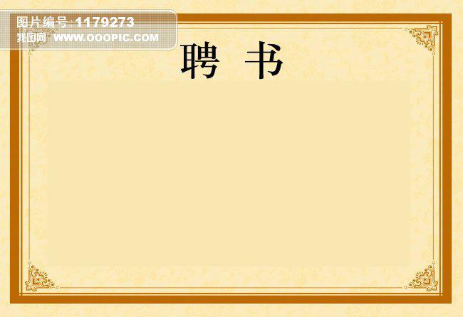 【psd】书画协会理事聘书图片