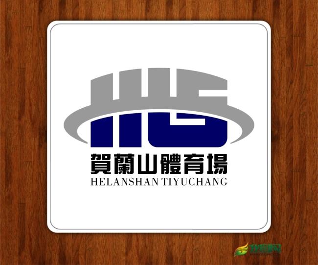 主页 原创专区 标志logo设计(买断版权) 学校教育logo > hls贺兰山