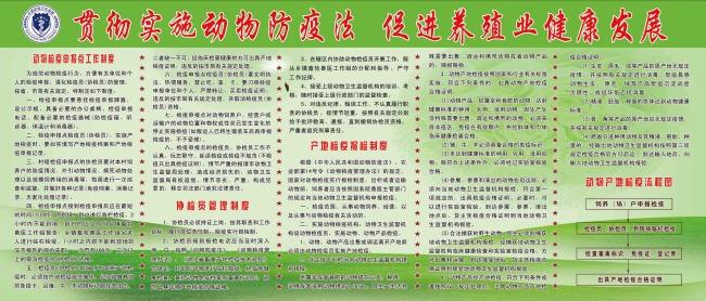 【psd】动物防疫 养殖业制度展板设计模板下载