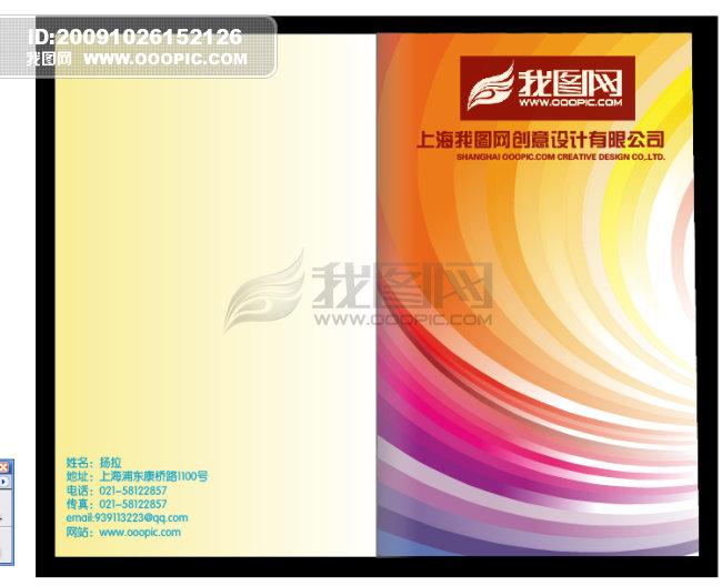 【ai】 企业 商业 it 画册 封面设计图模板下载