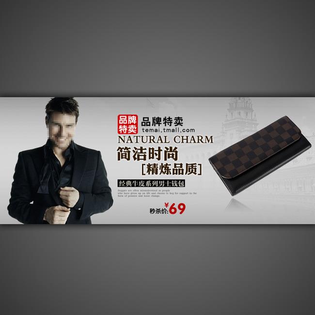 淘宝网店男士钱包促销海报模板装修设计