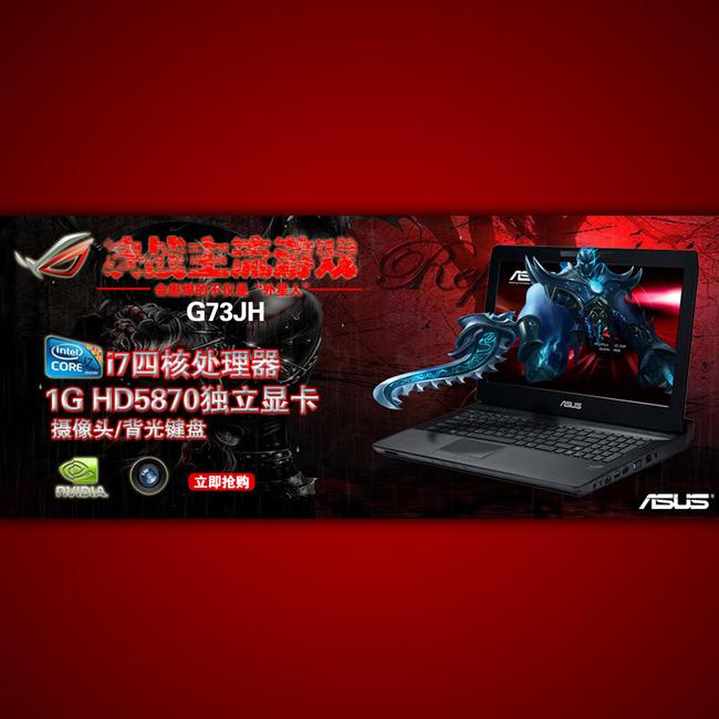 【psd】淘宝网店笔记本电脑宣传海报模板装修设计