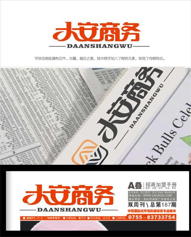 dm刊頭設計  關鍵詞: 大安商務 dm 刊頭設計 合作共贏 和諧 報紙 刊頭