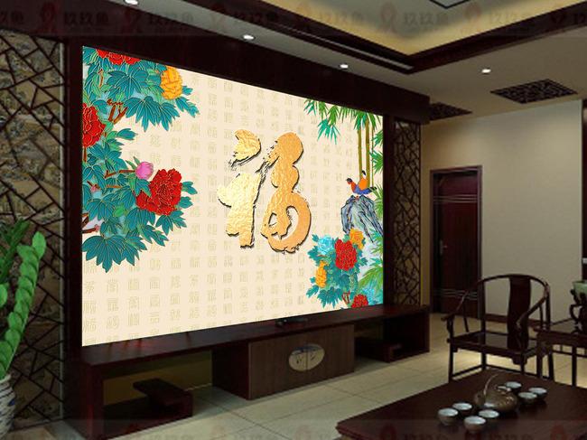 【psd】客厅仿彩雕福字富贵牡丹电视背景墙