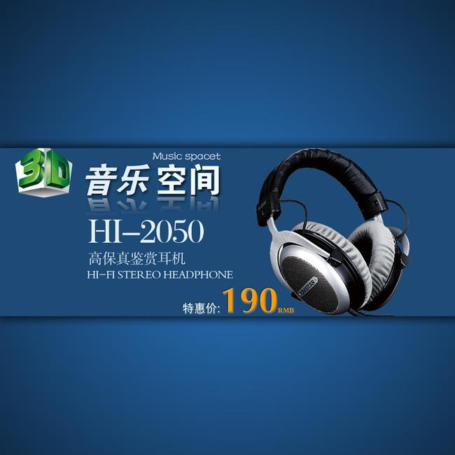 网店素材 3d 家电 数码配件 电子产品 数码宝贝 耳麦 电脑耳机海报 说