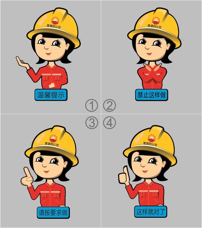 中石油员工卡通人物设计 分享到:qq空间新浪微博腾讯微博人人网开心网