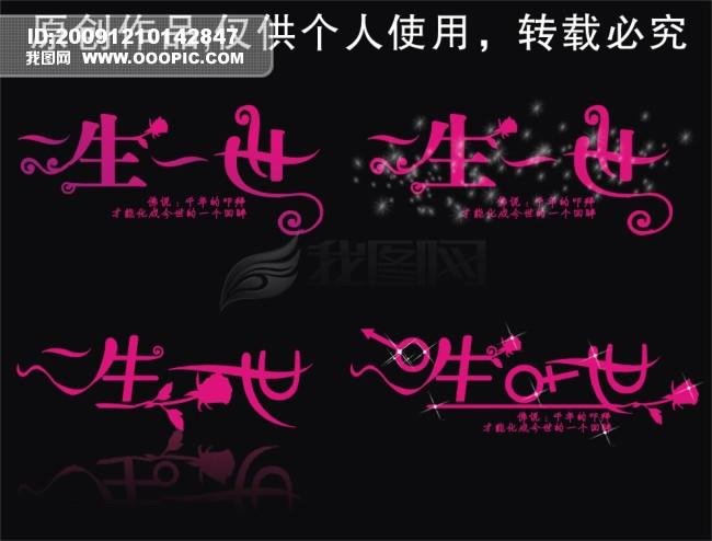艺术照 艺术字体设计 艺术字库 艺术字转换 艺术字制作 一生一世 爱情