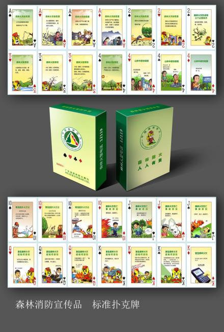 其他 > 森林防火知识扑克牌  关键词: 消防知识宣传扑克牌 森林消防图片
