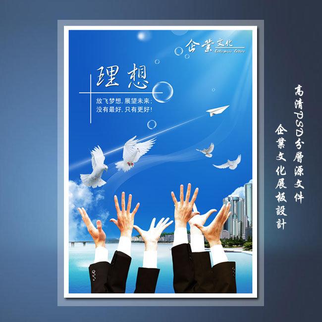 手势密码图片_【PSD】放飞理想展望未来企业文化展板背景图设计_图片编号 ...