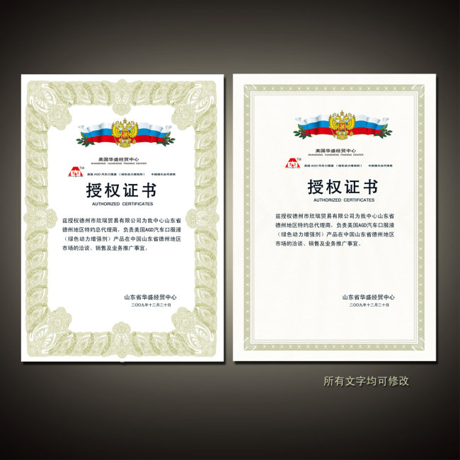 原创专区 淘宝素材模板|电商素材 淘宝装修素材 > 公司企业授权证书