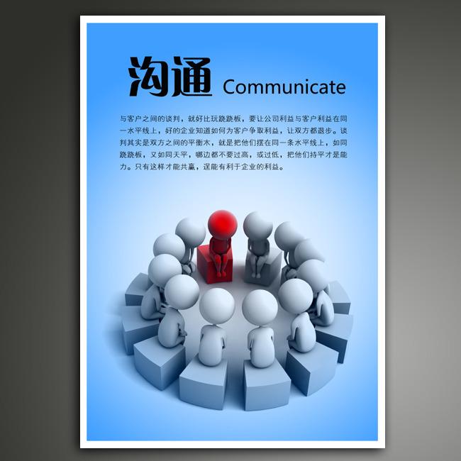 【psd】企业文化口号标语展板背景psd模板设计