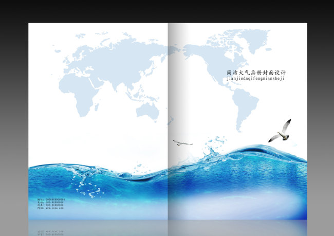 【psd】保护水资源画册封面设计