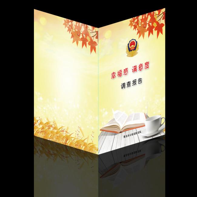 主页 原创专区 画册设计|版式|菜谱模板 教育画册设计(封面) > 幸福感