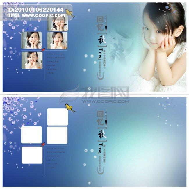 主页 原创专区 全家福|婚纱模板|相册 儿童模板-女宝宝 > 可爱时尚