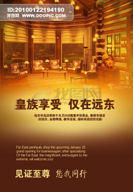关键词: 酒店开业海报 画册 宣传单 素材 酒店 大气 高贵 欧式 黄色