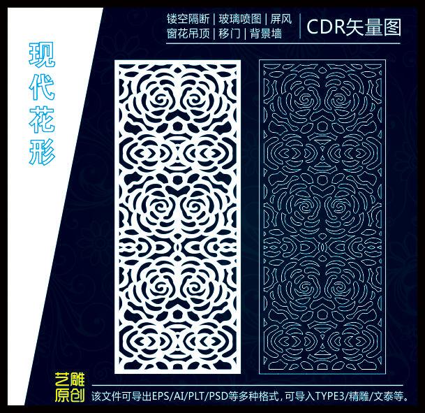 【cdr】玫瑰图案雕刻雕花镂空隔断