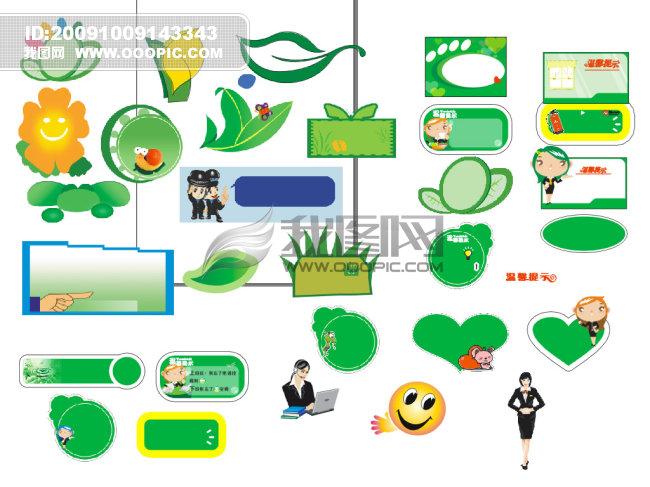 【cdr】温馨提示语_图片编号:wli696845_标签|吊牌