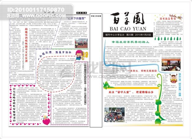 報紙排版版式設計